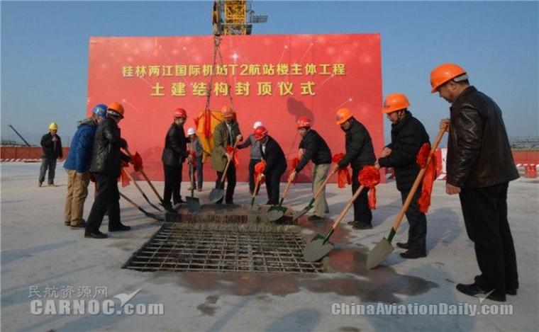 桂林机场T2航站楼土建结构顺利封顶!