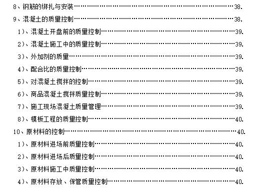 美宇凤凰城监理细则(共40页)_6