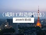 【咸阳】市《咸阳工程造价信息》2018年第1期
