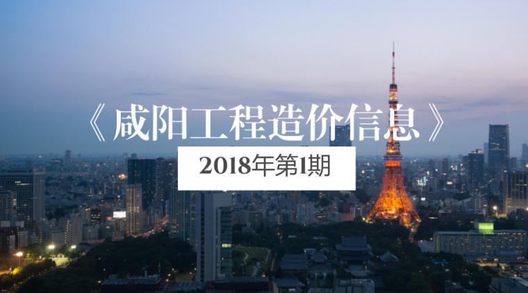 [咸阳]市《咸阳工程造价信息》2018年第1期