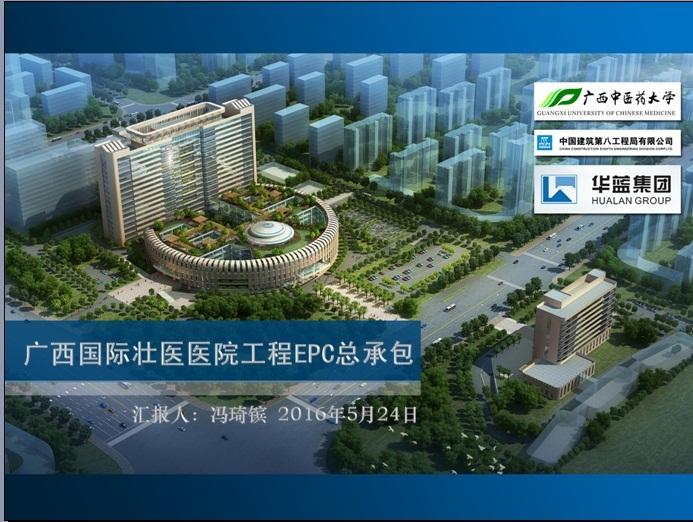 广西国际壮医医院工程EPC总承包汇报
