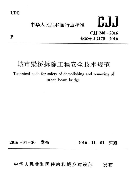 CJJ248-2016城市梁桥拆除工程安全技术规范附条文