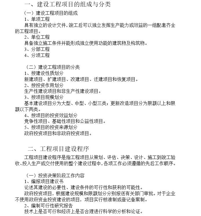 工程造价基础知识课程培训讲义_4