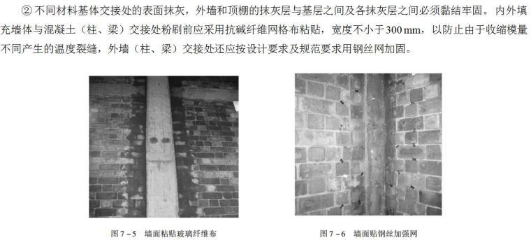 建筑工程施工装饰工程施工技术培训讲义PPT(98页)