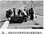 浅谈热拌冷补技术应用于西藏公路养护效果