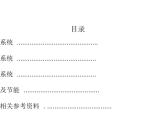 给排水及消防特殊地方规定---广东篇
