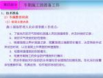 济南--技术质量培训系列之冬期施工