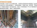 [重庆]超高层大型综合体建筑钢结构施工汇报讲义