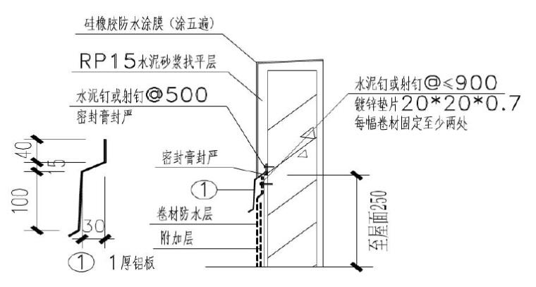 建设项目屋面工程施工技术管理培训讲义(161页)
