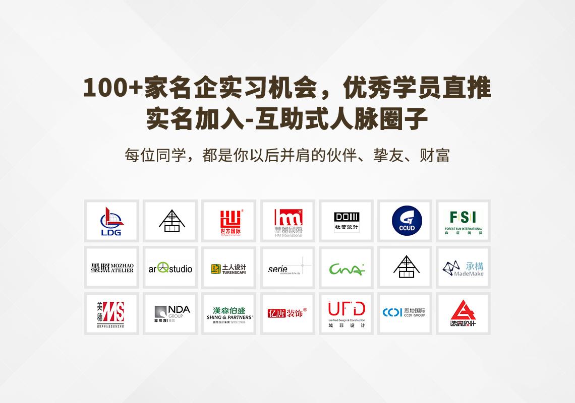100+家名企实习机会,优秀学员直接实名加入