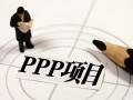 """透过这6个问题,让施工企业看清PPP的""""温柔""""!"""