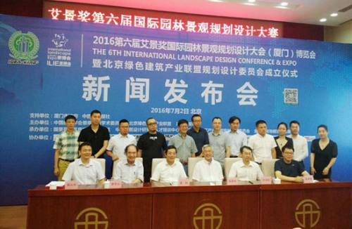 第六届艾景奖·大会暨景博会新闻发布会在京举行