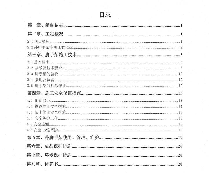 某工程LED显示屏项目脚手架施工方案(共58页,内容详细)