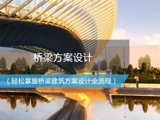 桥梁设计师培训--桥梁方案设计全流程实操(梁桥/拱桥/斜拉桥/桥梁CAD图/桥梁效果图)