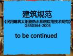 免费下载《民用建筑太阳能热水系统应用技术规范》GB50364-2005