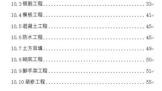 [陕西]中铁某局某派出所综合楼施工方案(暖通专业)_4