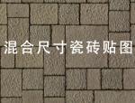 混合尺寸瓷砖贴图