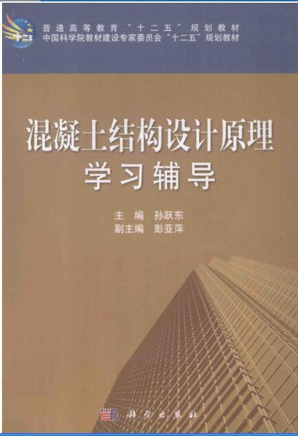 混凝土结构设计原理学习辅导 [孙跃东 主编] 2013年