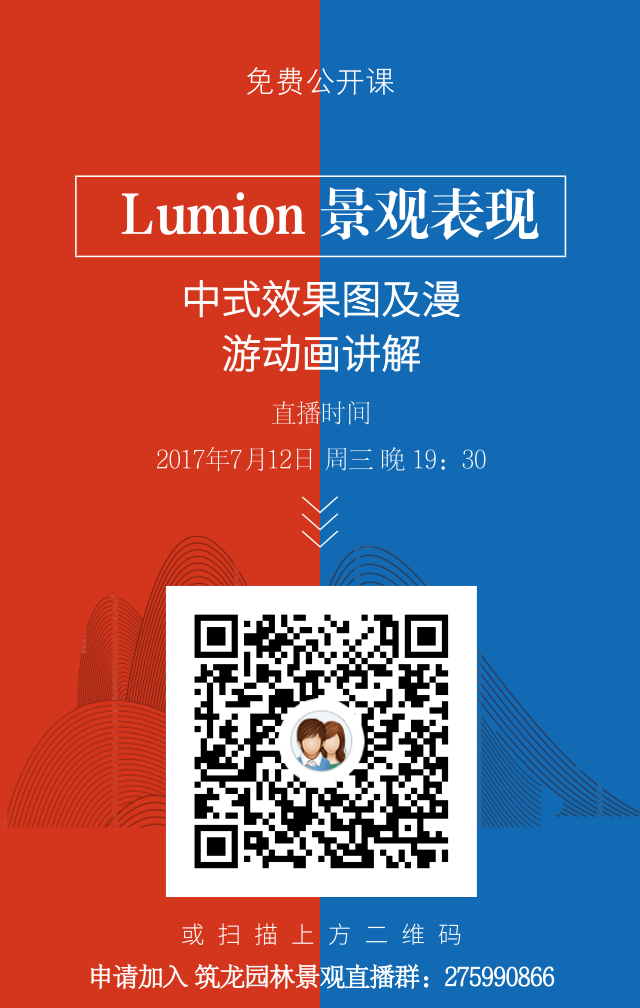 免费公开课:Lumion景观表现中式效果图及漫游动画讲解-lumion海报.png