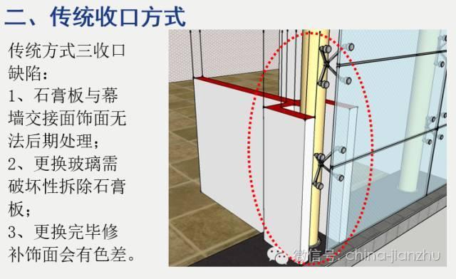 玻璃幕墙与隔墙收口_8
