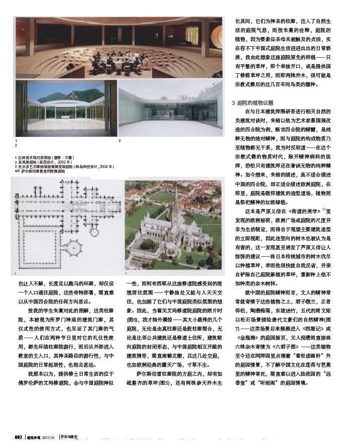 建筑学报2013年02刊.pdf(需要1-10刊可直接回复接收邮箱)-2.jpg