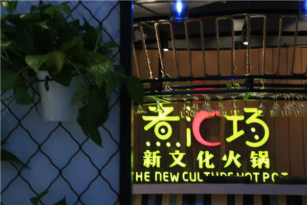 沈阳煮汇场新文化主题餐厅_11