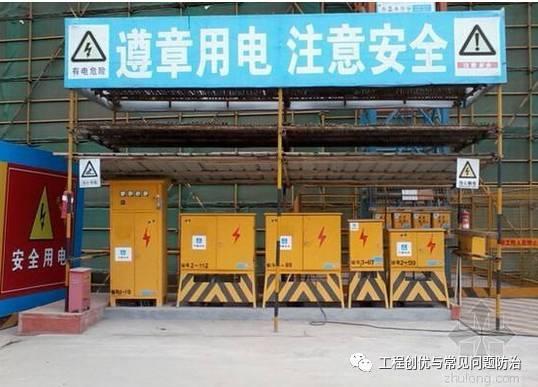示范工地施工用电安全是如何做的?