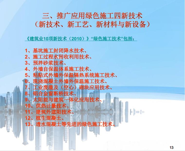 建筑工程绿色施工示范工程策划与实施(内容丰富)