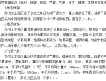 苏州工业园区硅片电极生产扩建项目环境影响评价报告表