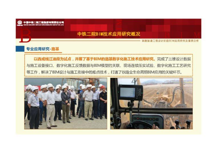 铁路隧道工程设计阶段BIM应用研究及案例分析_13