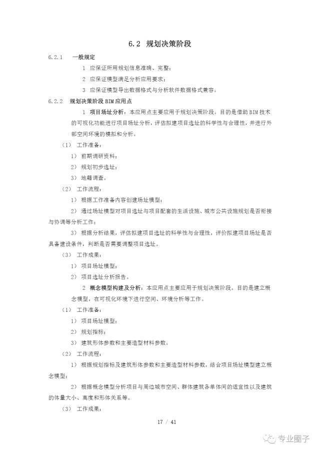 关于征求对成都天府新区直管区BIM应用管理规定意见和建议的通知_22