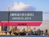 《建筑设计防火规范》GB50016-2014 实战解读