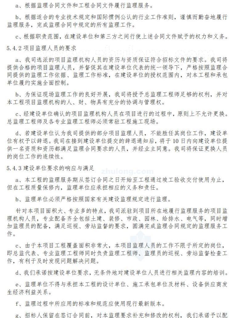 市政公用综合治理工程监理大纲(共154页)_9