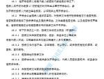 【全国】车行桥施工招标文件(共23页)