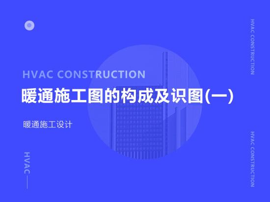 VAV空调系统设计说明资料下载-暖通施工图的构成及识图(一)