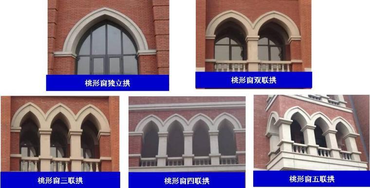 [天津]欧式风格高等职业学院申报鲁班奖工程质量汇报PPT(67页)-造型复杂