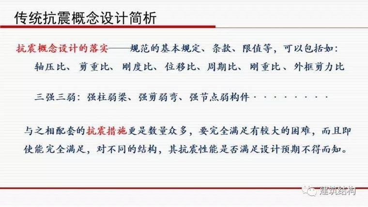 华东院总工周建龙:从抗震概念设计到基于破坏模式的设计_3
