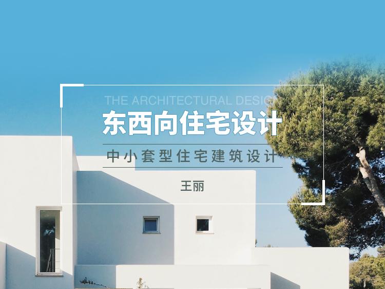 东西向住宅设计——中小套型住宅建筑设计
