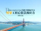 桥梁工程后张法张拉施工预应力的计算