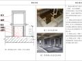 砌体工程构造节点做法指引