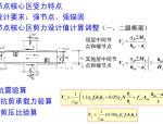 内力组合与构件截面设计(PDF,16页)