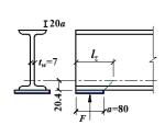 钢结构工字型梁计算(PPT,31页)