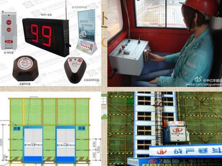 建筑施工现场安全检查课件(下)