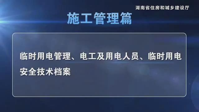 湖南省建筑施工安全生产标准化系列视频—施工用电_7