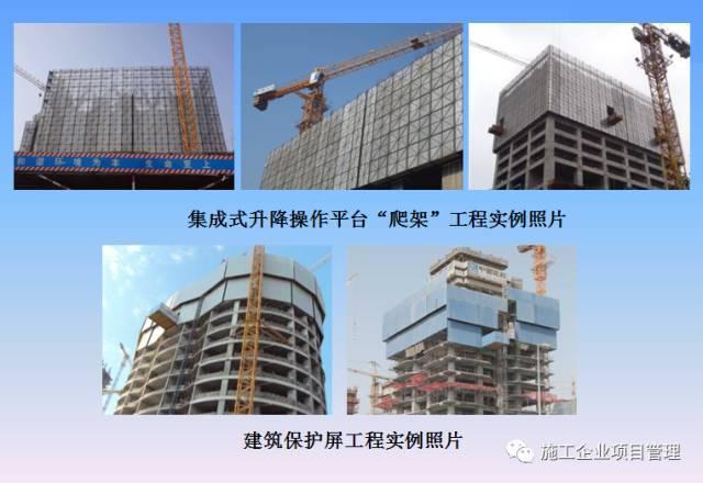 超高层建筑施工关键技术总结_6
