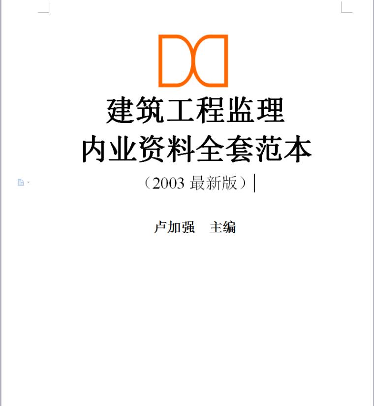 建筑工程监理内业资料全套范本