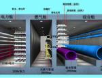 市地下综合管廊建设(机电)培训讲义