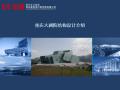 重庆大剧院结构设计