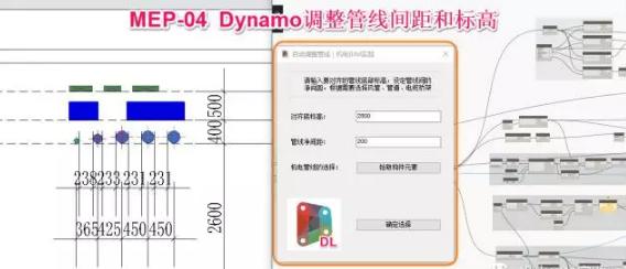 Dynamo教程:批量调整管线间距和标高