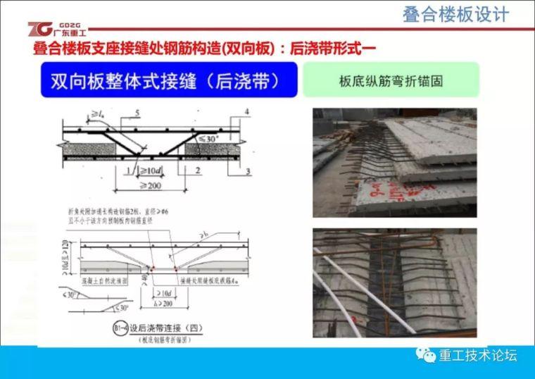 装配式建筑技术之⑤叠合构件设计及构造_13